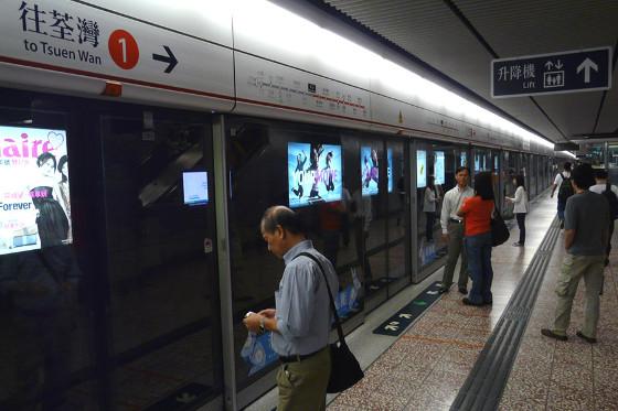 Metro de Hong Kong